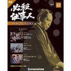デアゴスティーニ必殺仕事人DVDコレクション 第43号