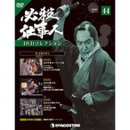 デアゴスティーニ必殺仕事人DVDコレクション 第44号