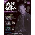 デアゴスティーニ必殺仕事人DVDコレクション 第45号