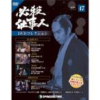 デアゴスティーニ必殺仕事人DVDコレクション 第47号