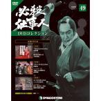 デアゴスティーニ必殺仕事人DVDコレクション 第49号