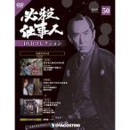 デアゴスティーニ必殺仕事人DVDコレクション 第50号