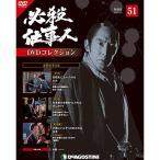 デアゴスティーニ必殺仕事人DVDコレクション 第51号