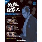 デアゴスティーニ必殺仕事人DVDコレクション 第52号