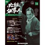 デアゴスティーニ必殺仕事人DVDコレクション 第54号