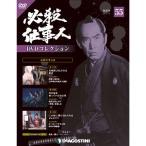 デアゴスティーニ必殺仕事人DVDコレクション 第55号
