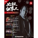 デアゴスティーニ必殺仕事人DVDコレクション 第56号