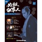 デアゴスティーニ必殺仕事人DVDコレクション 第57号