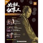 デアゴスティーニ必殺仕事人DVDコレクション 第58号