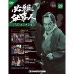 デアゴスティーニ必殺仕事人DVDコレクション 第59号