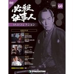 デアゴスティーニ必殺仕事人DVDコレクション 第60号