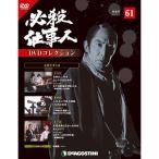 デアゴスティーニ必殺仕事人DVDコレクション 第61号