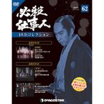 デアゴスティーニ必殺仕事人DVDコレクション 第62号
