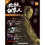 デアゴスティーニ必殺仕事人DVDコレクション 第63号