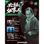 デアゴスティーニ必殺仕事人DVDコレクション 第64号
