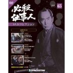 デアゴスティーニ必殺仕事人DVDコレクション 第65号