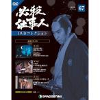 デアゴスティーニ必殺仕事人DVDコレクション 第67号