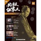 デアゴスティーニ必殺仕事人DVDコレクション 第68号