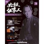 デアゴスティーニ必殺仕事人DVDコレクション 第70号