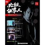 デアゴスティーニ必殺仕事人DVDコレクション 第71号