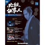 デアゴスティーニ必殺仕事人DVDコレクション 第72号