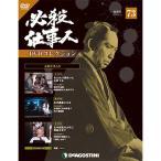 デアゴスティーニ必殺仕事人DVDコレクション 第73号