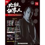 デアゴスティーニ必殺仕事人DVDコレクション 第76号