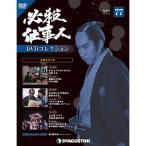 デアゴスティーニ必殺仕事人DVDコレクション 第77号