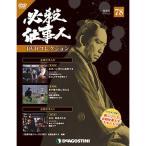 デアゴスティーニ必殺仕事人DVDコレクション 第78号