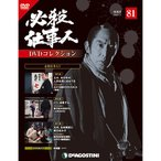 デアゴスティーニ必殺仕事人DVDコレクション 第81号