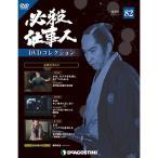 デアゴスティーニ必殺仕事人DVDコレクション 第82号