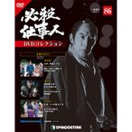 デアゴスティーニ必殺仕事人DVDコレクション 第86号
