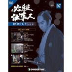 デアゴスティーニ必殺仕事人DVDコレクション 第97号