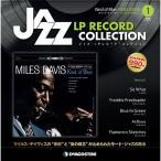 デアゴスティーニ ジャズLPレコードコレクション 創刊号 カインド・オブ・ブルー/マイルス・デイヴィス