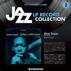 デアゴスティーニ ジャズLPレコードコレクション 第2号 ブルー・トレイン/ジョン・コルトレーン