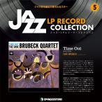 デアゴスティーニ ジャズLPレコードコレクション 第5号 Time Out/DAVE BRUBECK