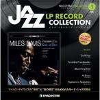 デアゴスティーニ ジャズLPレコードコレクション 創刊号+1巻