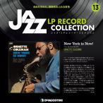 デアゴスティーニ ジャズLPレコードコレクション 第13号 New York is Now!/ORNETTE COLEMAN