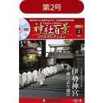 神社百景DVDコレクション 再刊行版 第2号