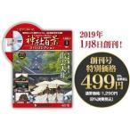 神社百景DVDコレクション 再刊行版 第13号〜18号
