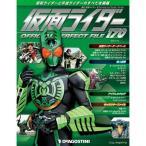 デアゴスティーニ 仮面ライダー オフィシャルパーフェクトファイル 第170号