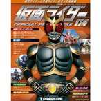 デアゴスティーニ 仮面ライダー オフィシャルパーフェクトファイル 第114号