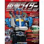 デアゴスティーニ 仮面ライダー オフィシャルパーフェクトファイル 第117号