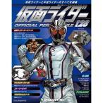 デアゴスティーニ 仮面ライダー オフィシャルパーフェクトファイル 第128号