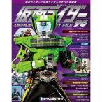 デアゴスティーニ 仮面ライダー オフィシャルパーフェクトファイル 第96号