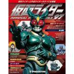 デアゴスティーニ 仮面ライダー オフィシャルパーフェクトファイル 第97号