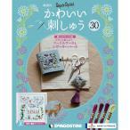Yahoo!朗読社Yahoo!店かわいい刺しゅう  第30号 デアゴスティーニ