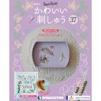Yahoo!朗読社Yahoo!店かわいい刺しゅう  第37号 デアゴスティーニ
