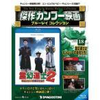 傑作カンフー映画ブルーレイコレクション 第18号  霊幻道士2 キョンシーの息子たち!