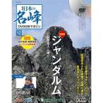 日本の名峰 DVD付マガジン 第12号